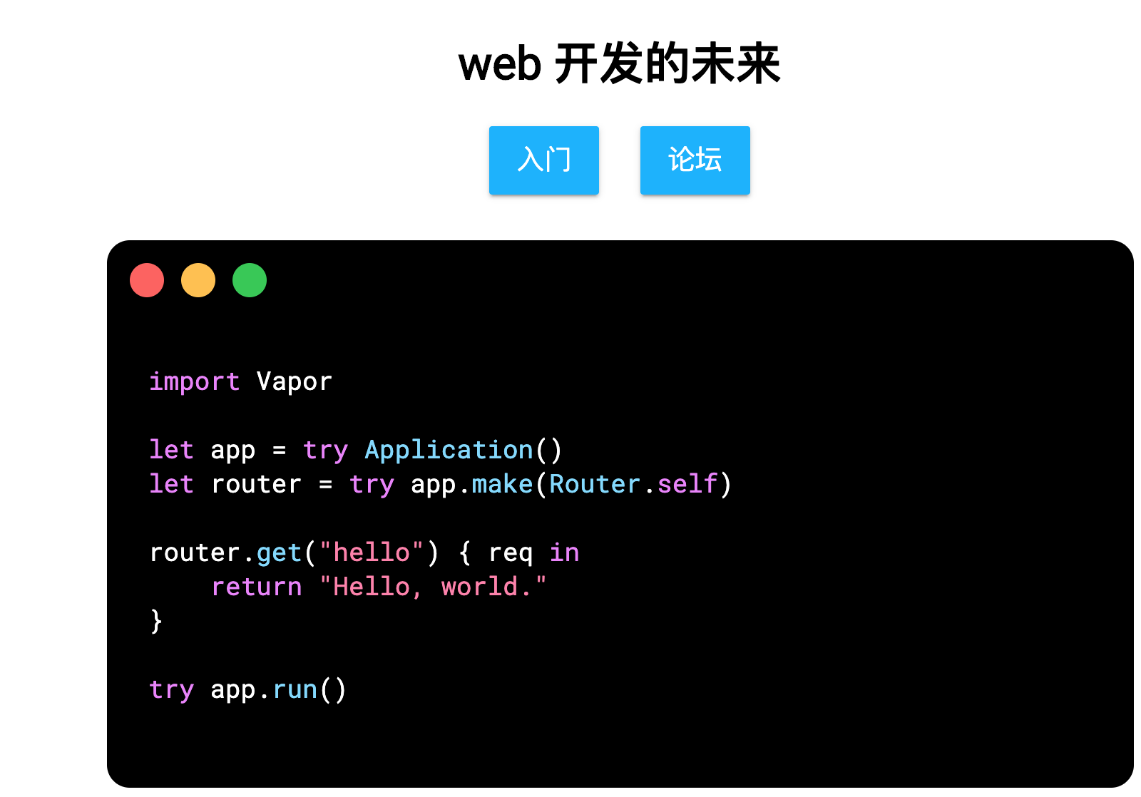 Swift語言快速开发Web后台运行,GitHub排名前10新项目强烈推荐提议个人收藏