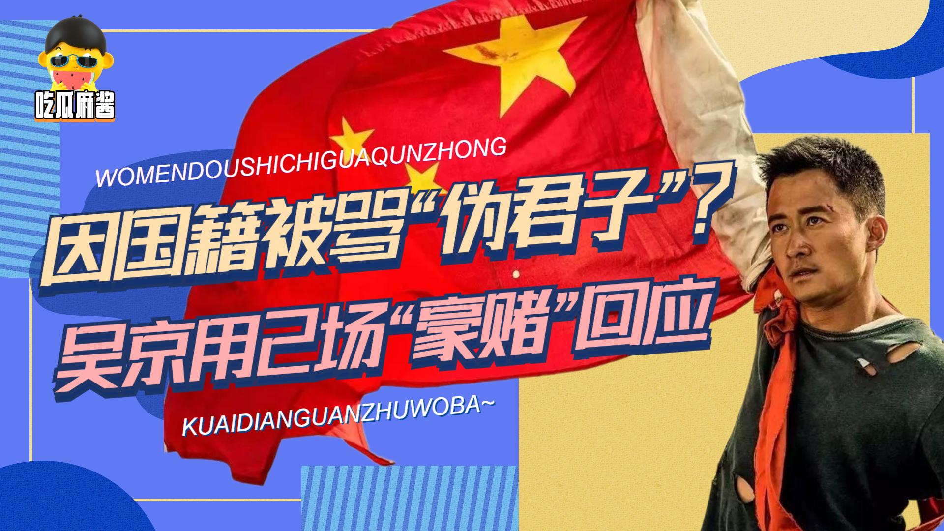 """因国籍被指""""伪君子""""?吴京霸气回应,用行动证明爱国不止一张嘴"""