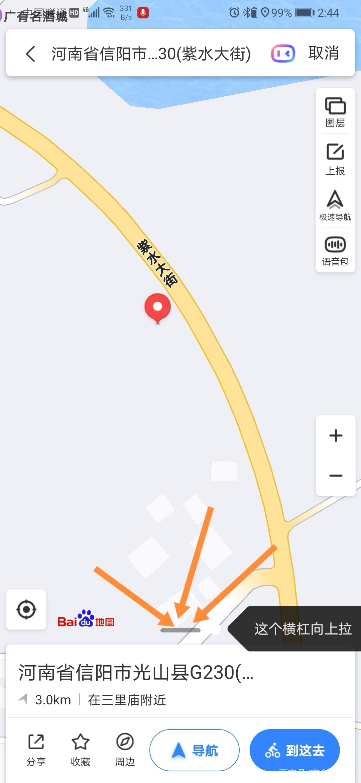 如何把你家店铺的位置标记在各大地图软件上,详细教程来了