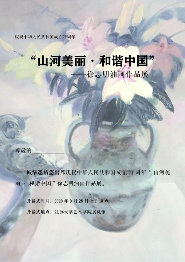 徐志明油画作品展预告