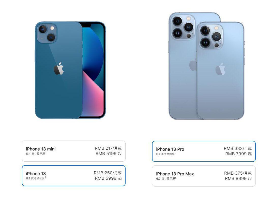 果真十三香?苹果发布会四大新品炸场!iPhone13降价难掩三大遗憾