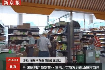 警惕!北京新发地市场新冠治愈者出现复阳,曾密切接触15人