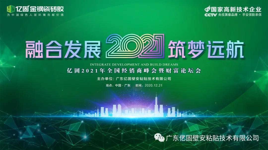 亿固2021全国经销商峰会暨财富论坛会盛大举行