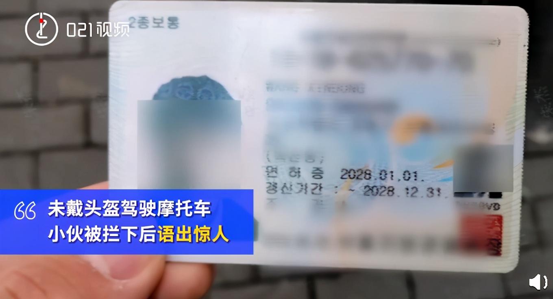 外卖员无证驾驶被查假装韩国人,自称在领事馆工作,被保安大哥灵魂质问