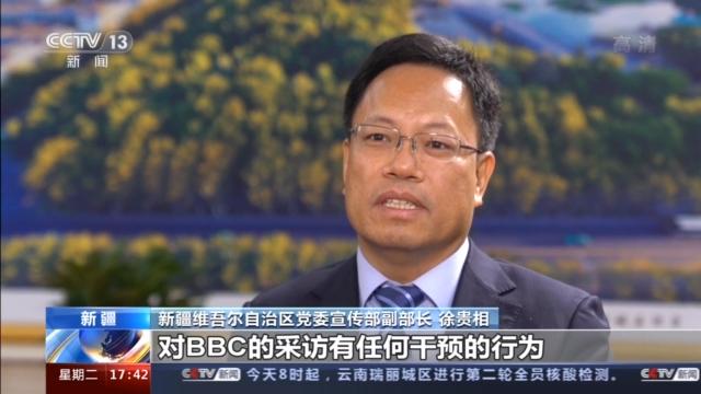 徐贵相:BBC播放新疆正常教学生活画面 配的解说词却完全相反