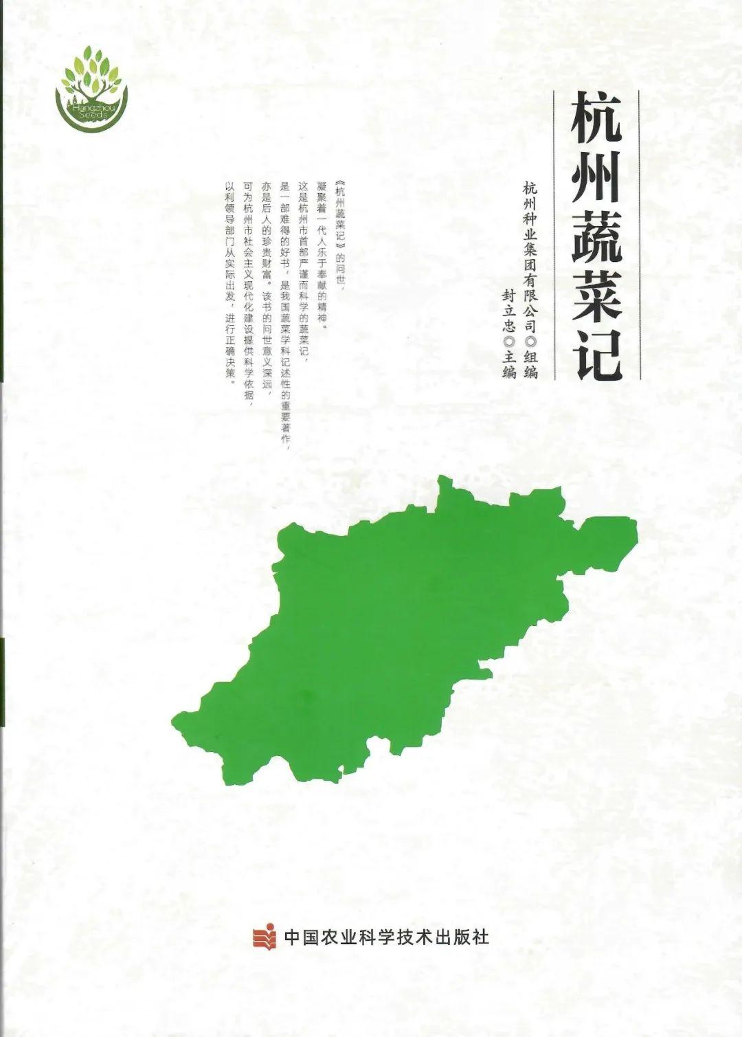 杭州地产名菜记