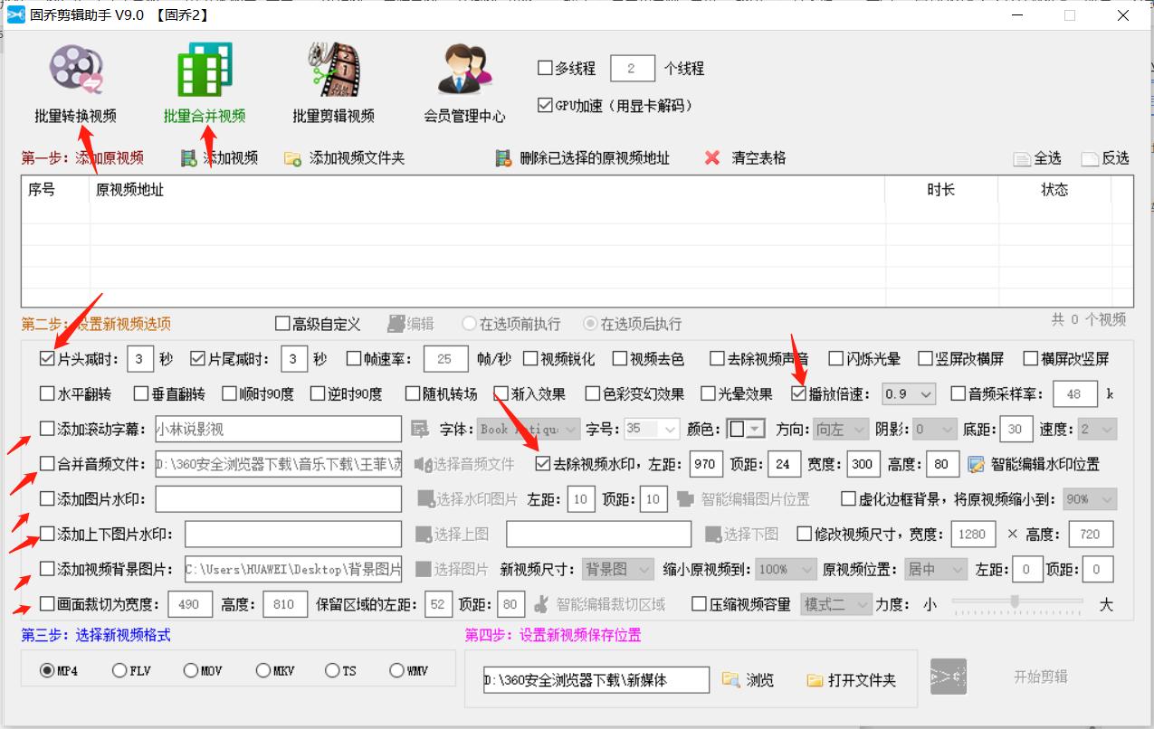 微博里的视频素材用哪个软件采集,二次剪辑如何避免搬运?
