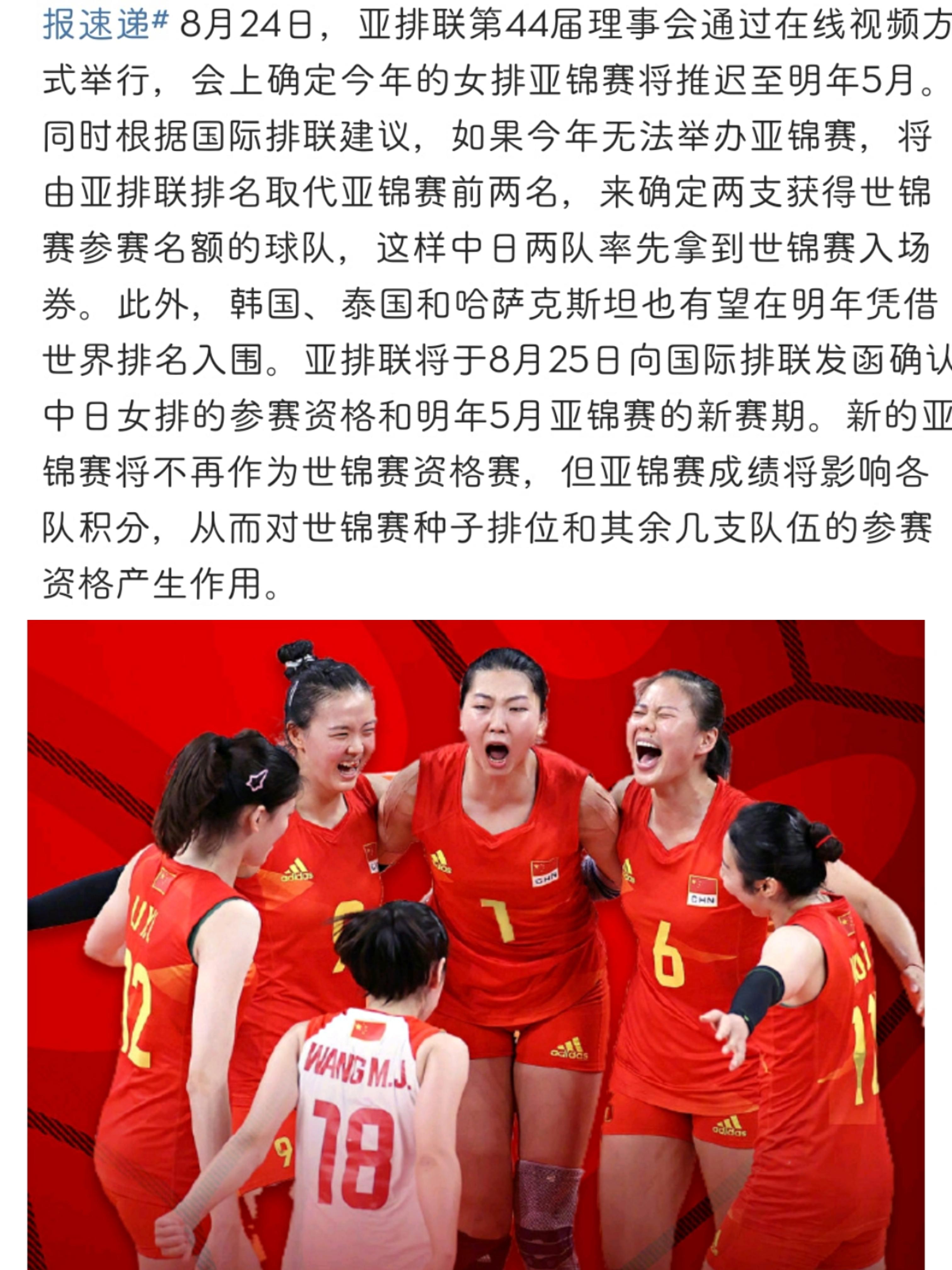 好消息!中国女排提前获世锦赛参赛资格,亚锦赛或成女排新帅首秀