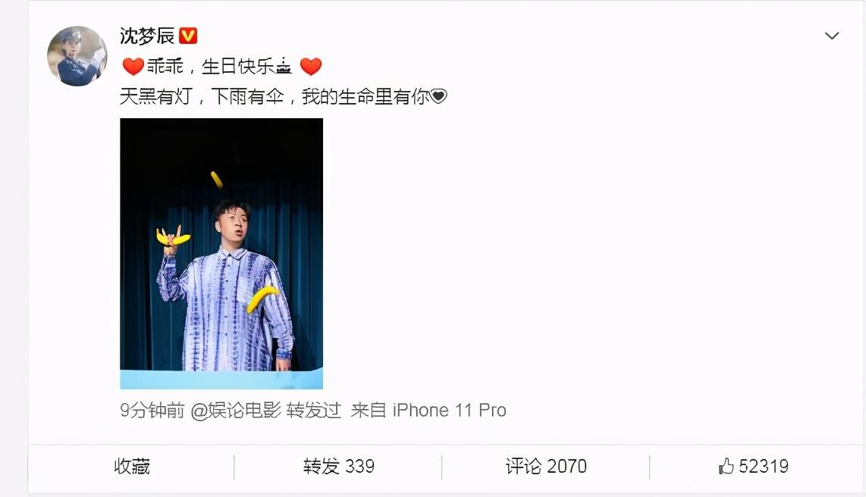 沈梦辰凌晨发文为杜海涛庆生:乖乖,生日快乐!网友:早点结婚