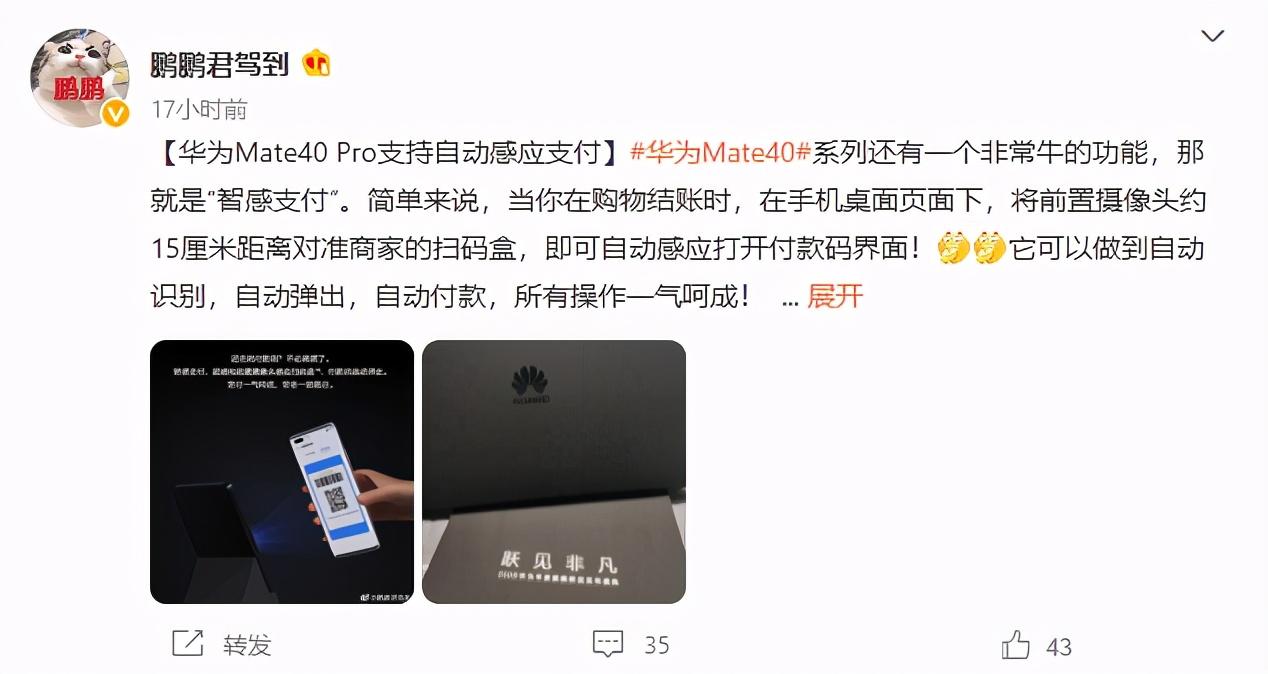 """华为Mate40 Pro新功能,支持""""智感支付"""",更加便捷"""