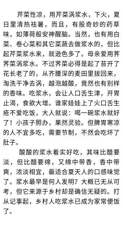 长安吃货:家乡的浆水面(文/傅志辉 方言诵读/王海霞)