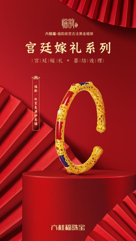 六桂福「福韵·故宫」古法黄金婚嫁新品,颜值高更显东方神韵