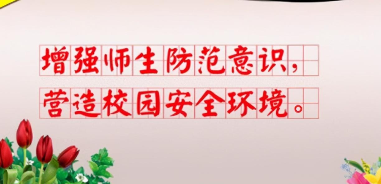 江苏响水县老舍中心小学引入法制教育和安全教育进课堂