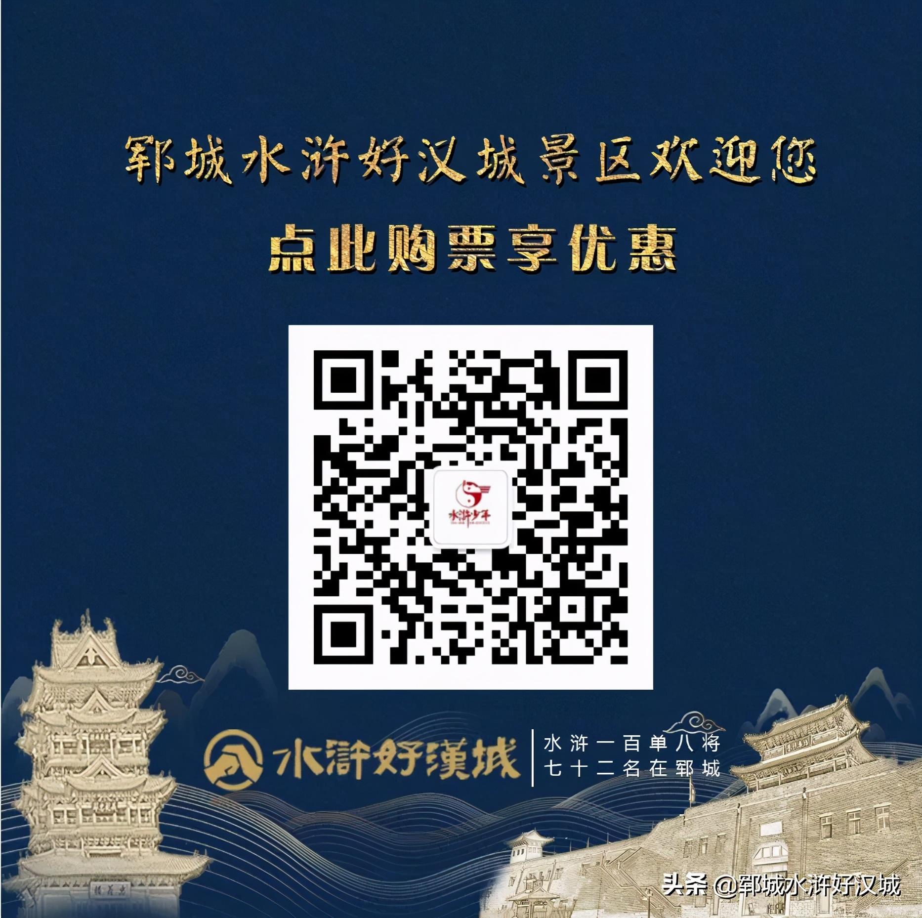 九九重阳,古城敬老丨水浒好汉城对老年人免费了!(图37)