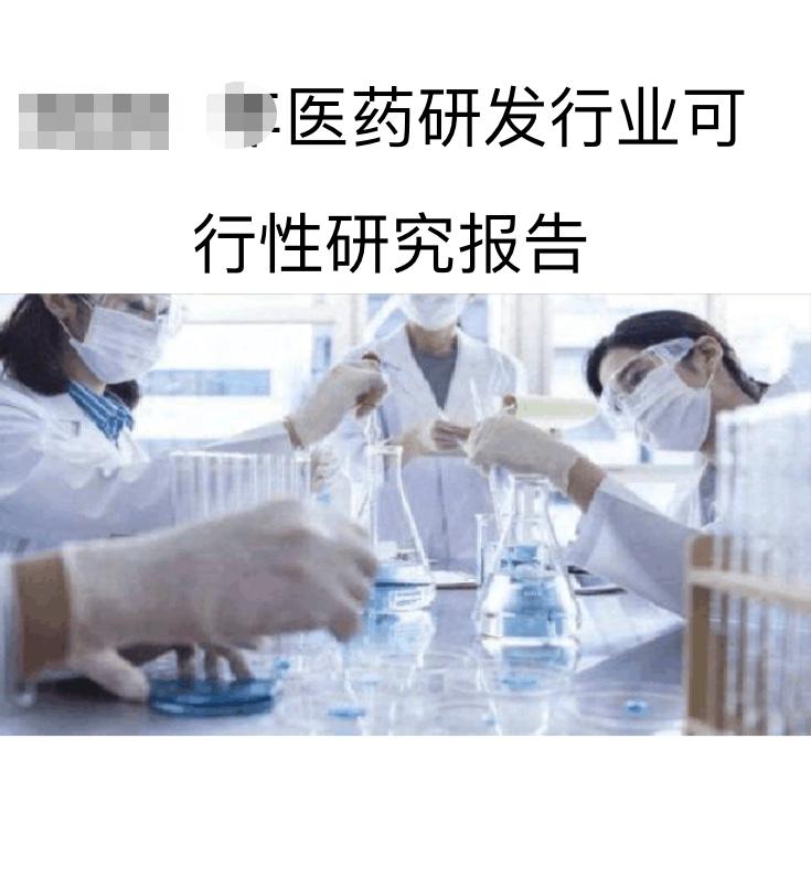 可行性报告 | 医药研发行业可行性研究报告