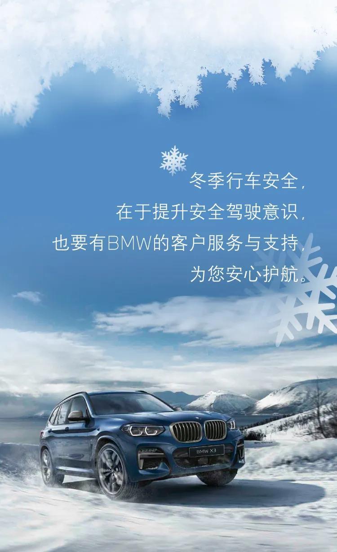 冬天开车出门,这些嘱咐必不可少