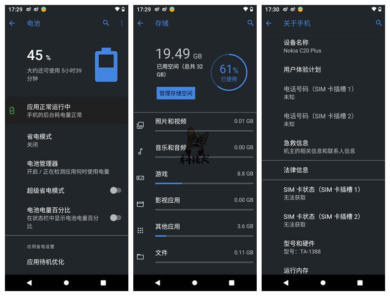 Nokia C20 Plus评测:全新极简模式轻松上手 诚意满满的实惠之选