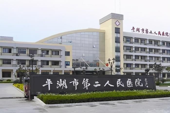 一粒云中标平湖市第二人民医院隔离网文件交换项目