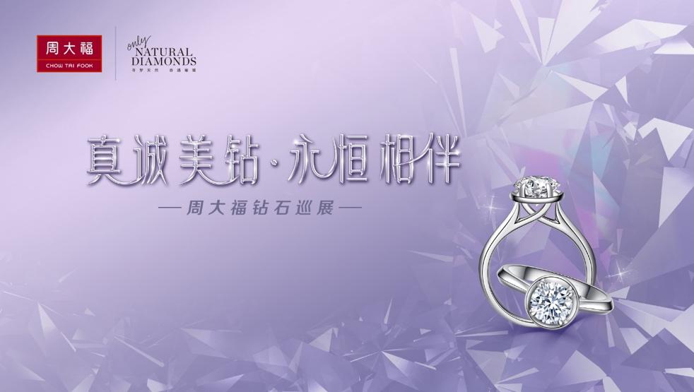 """与美""""丽""""同行,王丽坤现身周大福钻石系列品鉴会"""