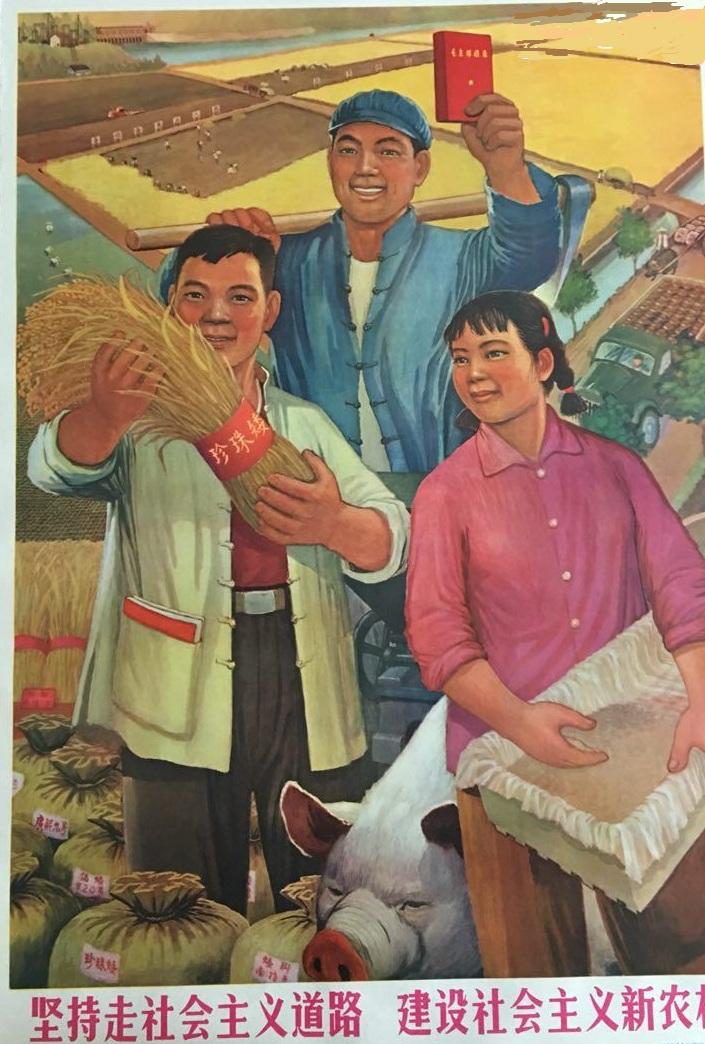农村题材宣传画-坚持走社会主义道路,建设社会主义新农村