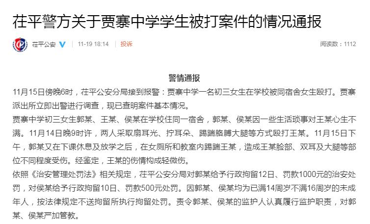 河北12岁女孩遭4名同龄人围殴,刺痛无数人的心