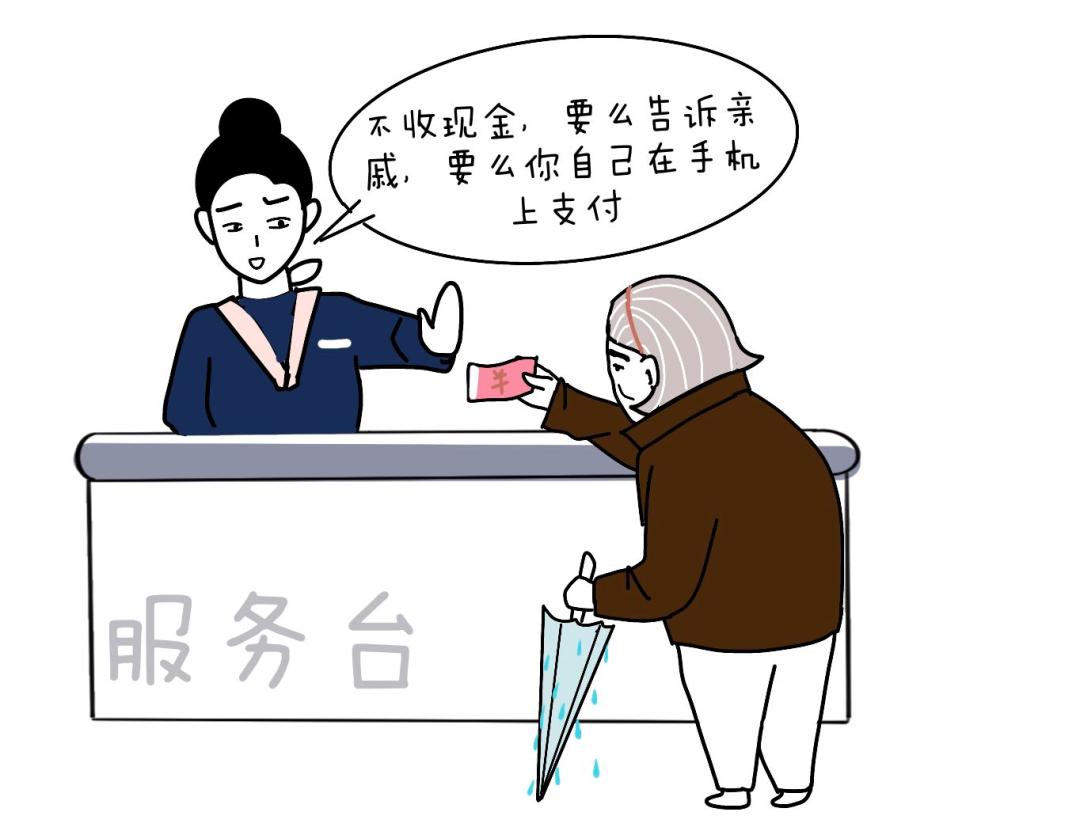 老奶奶冒雨交医保被拒收现金 国务院连夜放大招