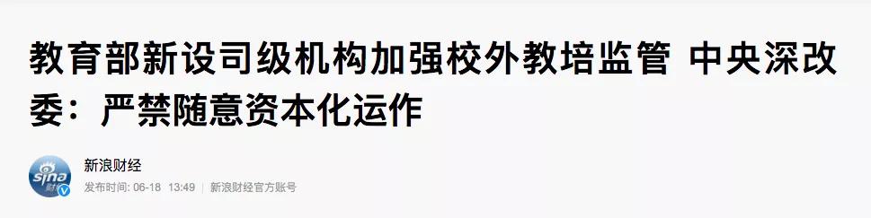 杭州学区房跳水!神话要被瓦解了?