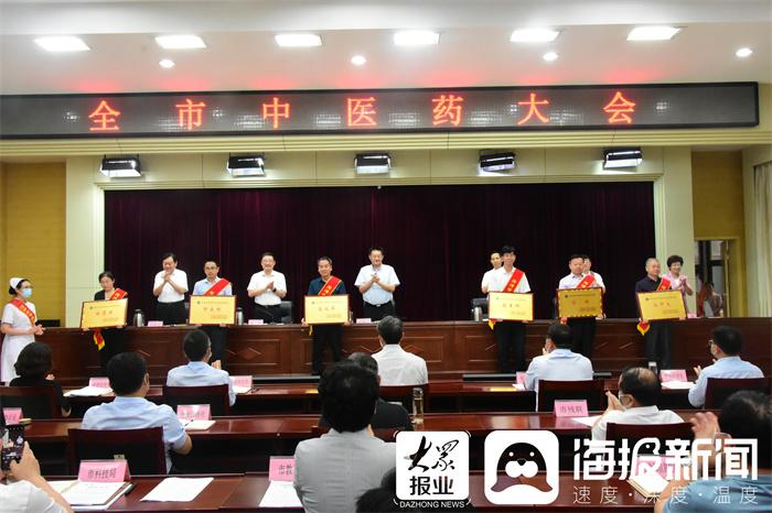 全市中医药大会召开 曹县中医院两位中医专家获表彰