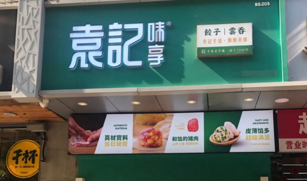 """20平店�u""""生�子""""天天排�,4年�_出597家!""""家庭餐桌"""""""