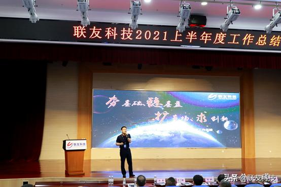 夯基础,稳基盘,扩市场,求创新——记联友科技2021半年总结
