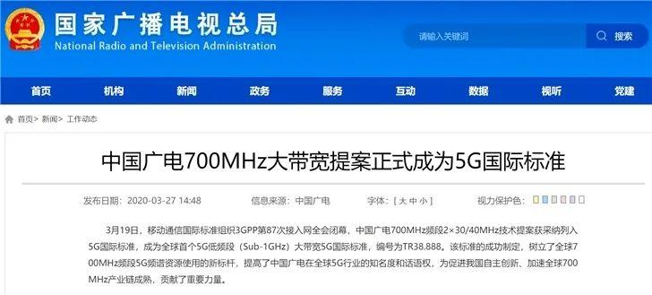中国广电700MHz大带宽提案正式作为5G国际标准