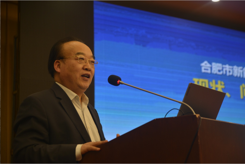 合肥市能源協會第二屆會員大會暨合肥能源高質量發展高峰論壇召開