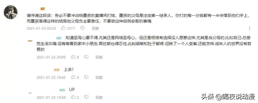 """B站UP主死亡事件""反转了?媒体:他家境不错,父亲付手术费"