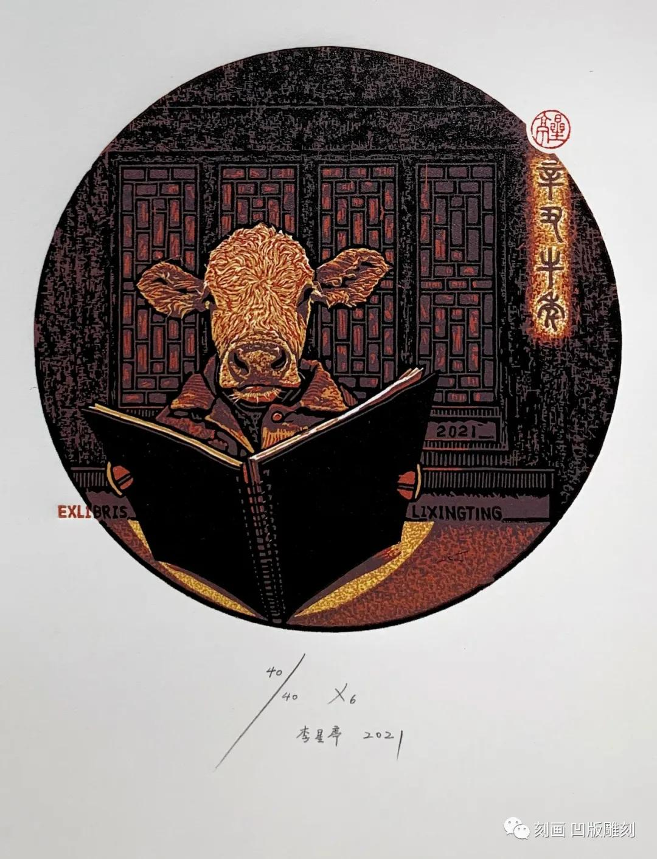 李星亭版画作品欣赏