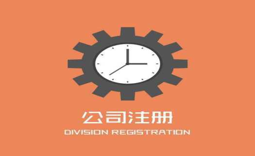 广州公司注册代理机构