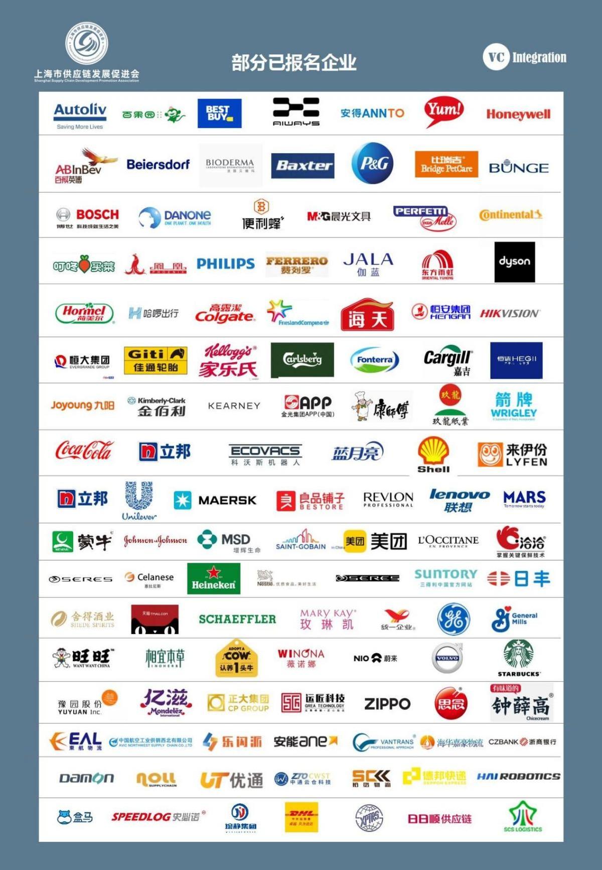上海供应链发展促进会成立,2021上海韦司埃供应链峰会即将召开