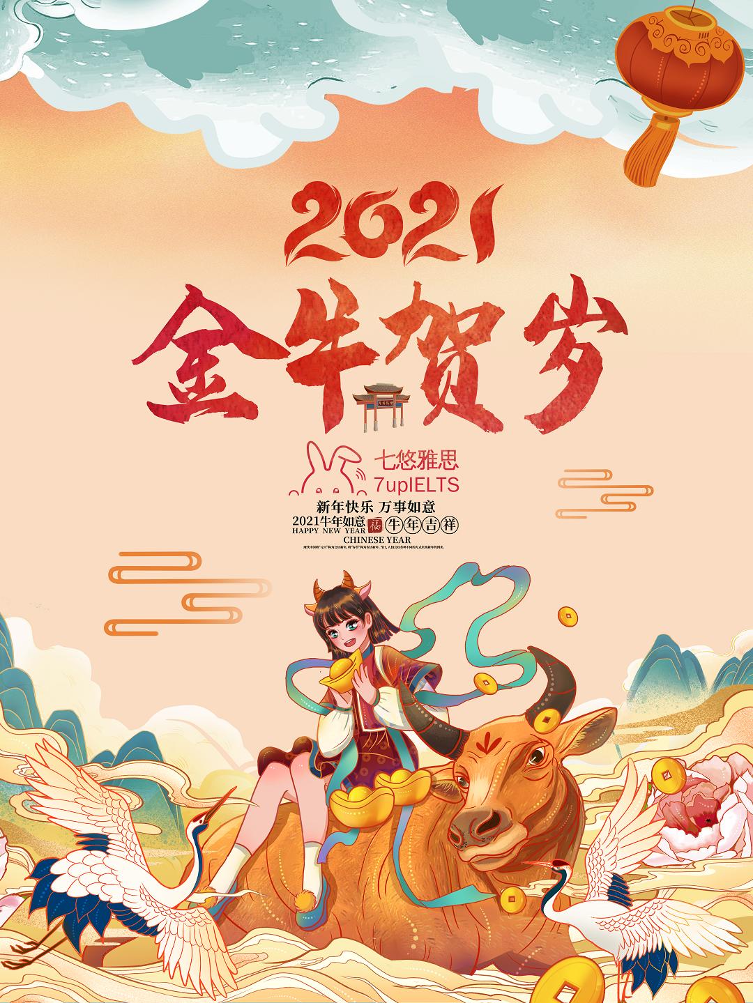 拜年啦~祝小烤鸭们2021年新春快乐,梦想成真,牛气冲天