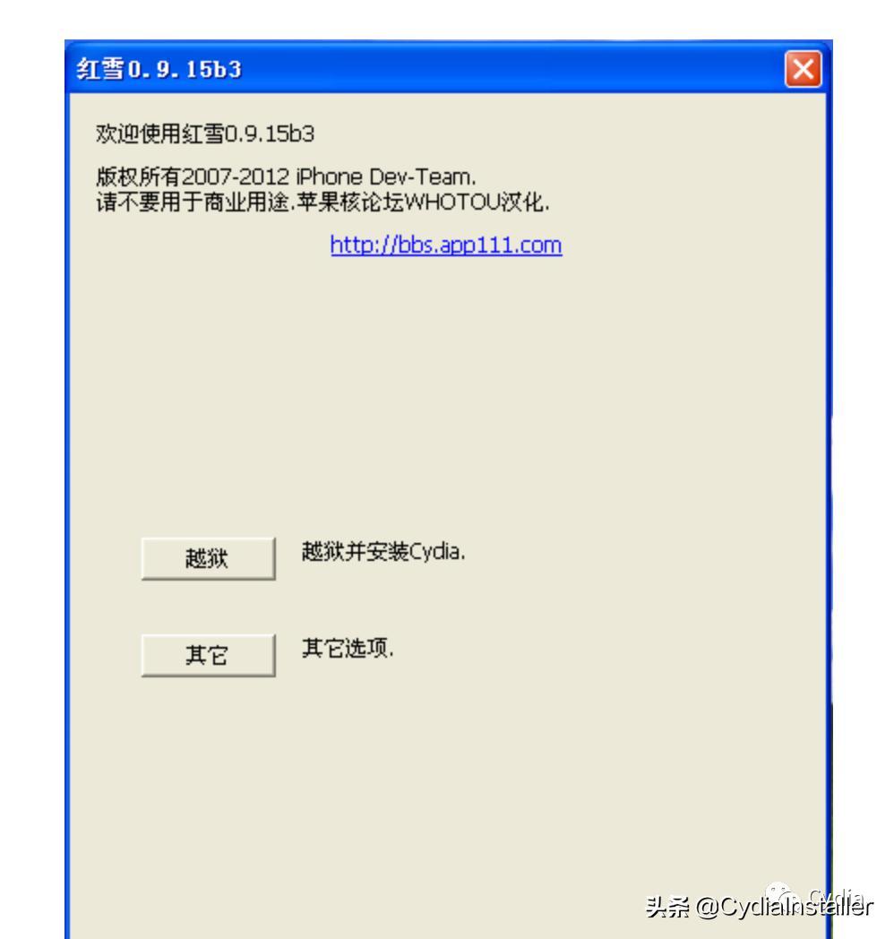 iOS越狱历史