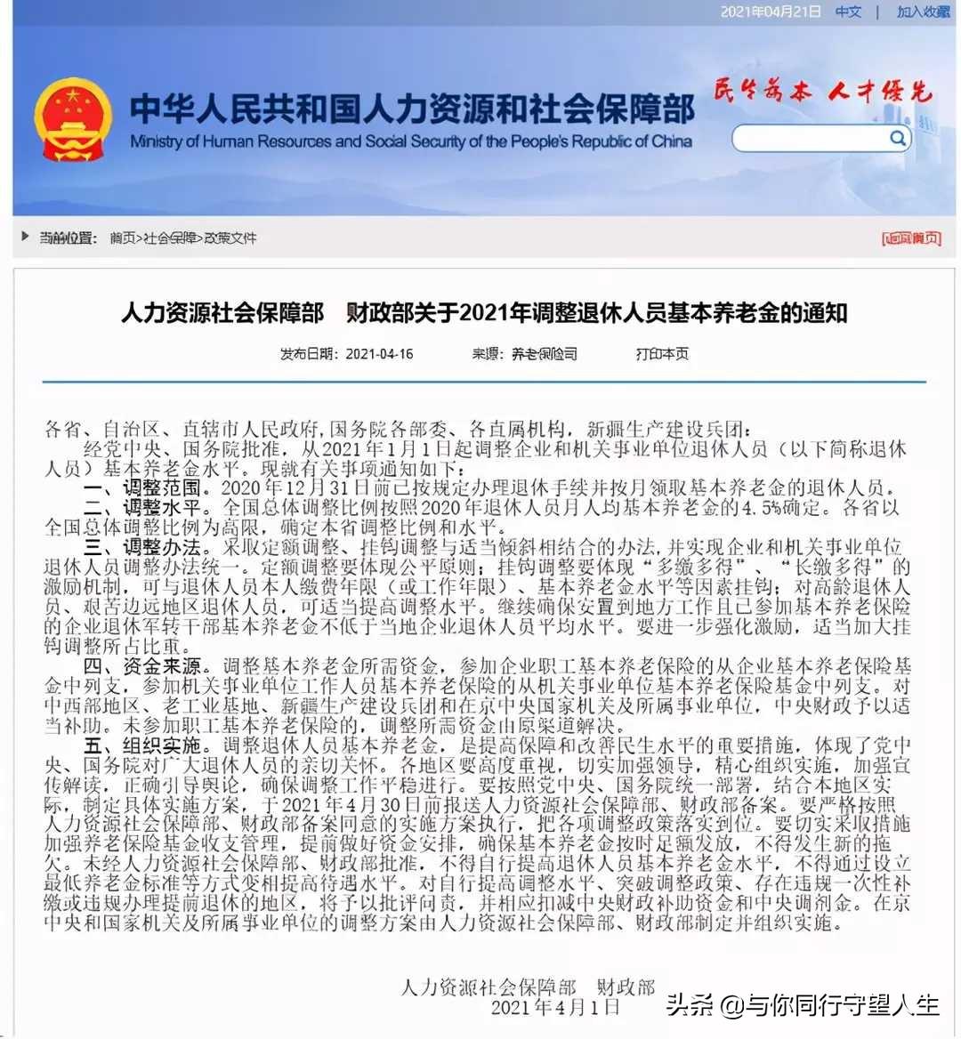 2021年年满60、65、70岁退休老人,上海北京河南上涨工资怎么算?