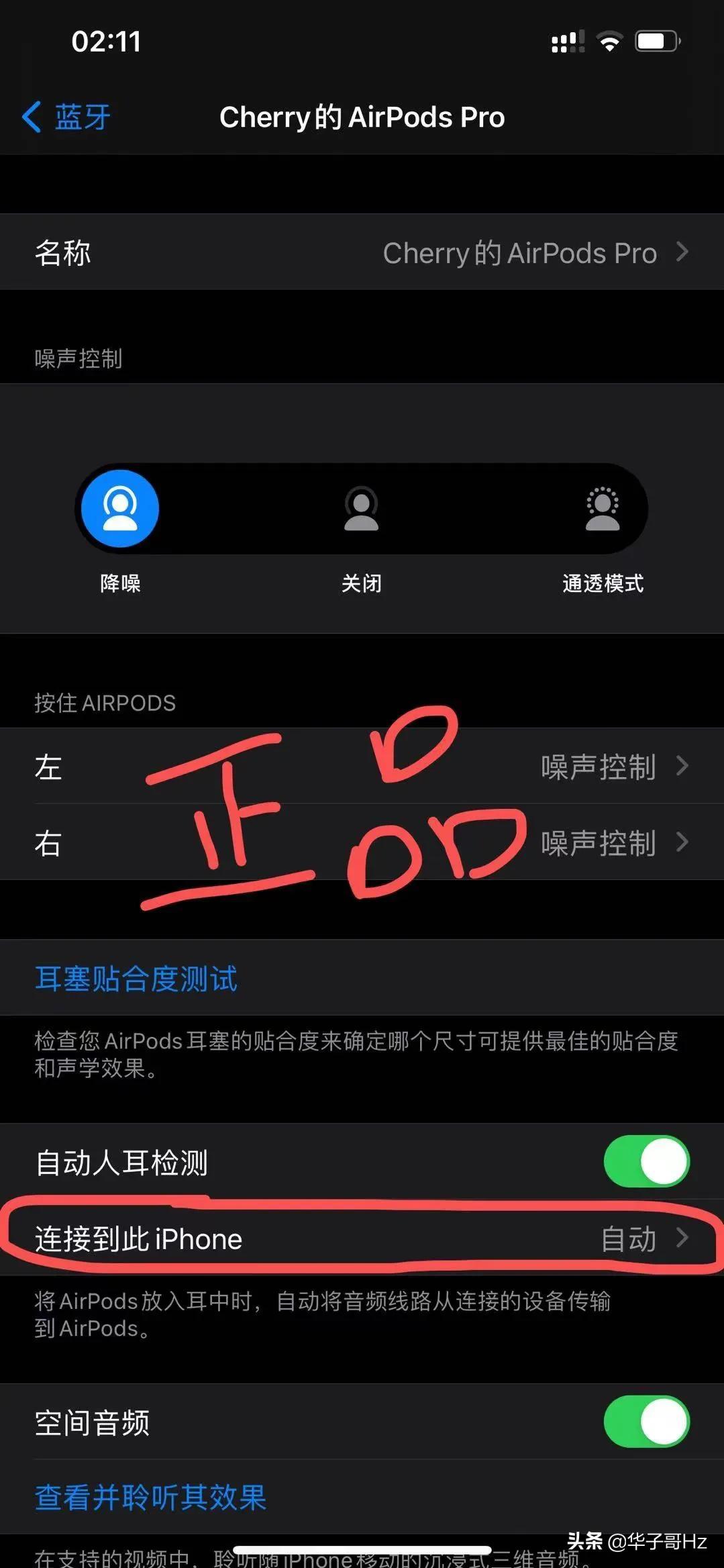 洛達1562A AirPods pro對比蘋果正品無線藍牙耳機區別在哪里?