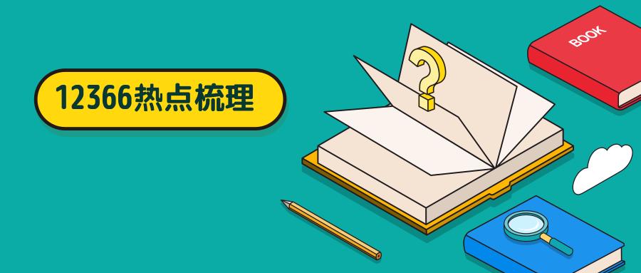 「收藏」税务注销如何办?清税文书如何开?12366为您解答