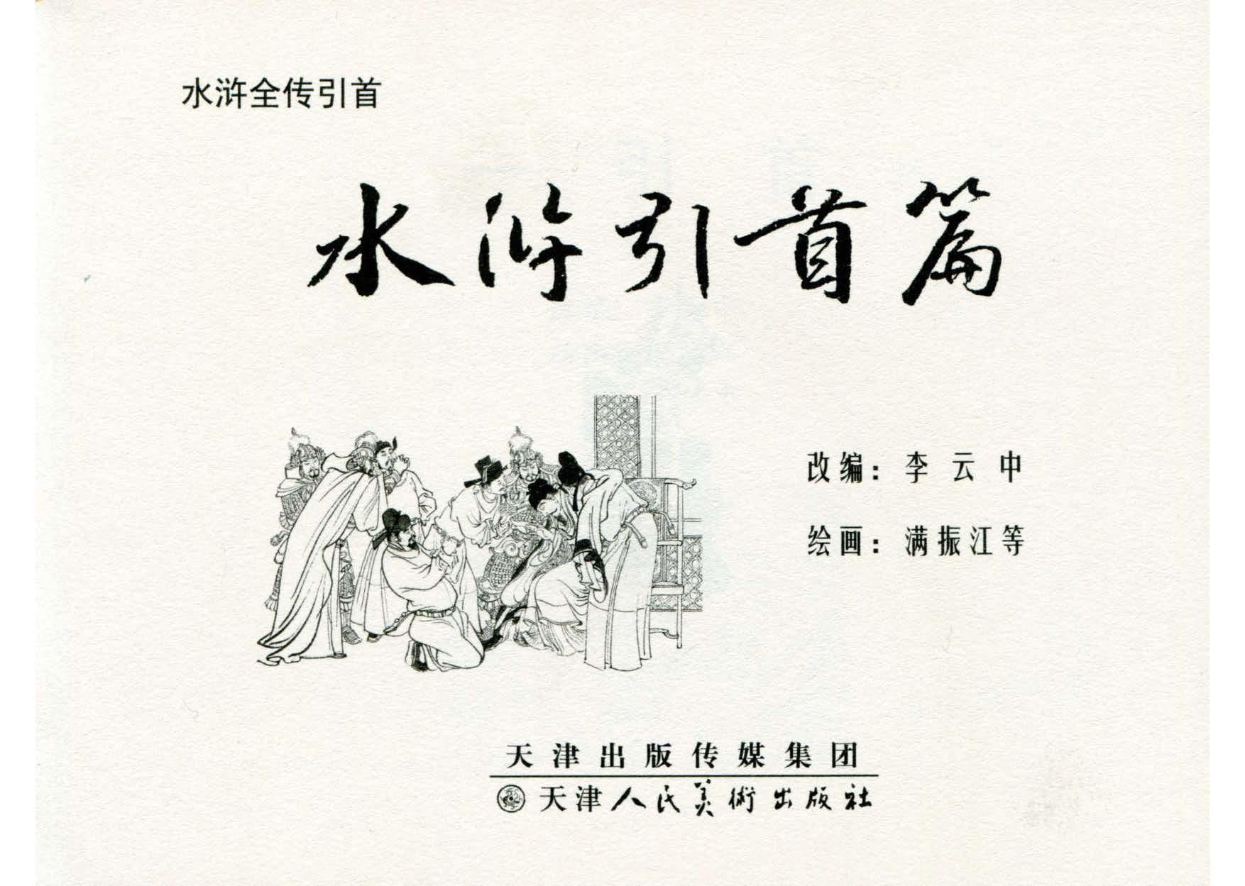 九轩水浒传连环画之引首篇