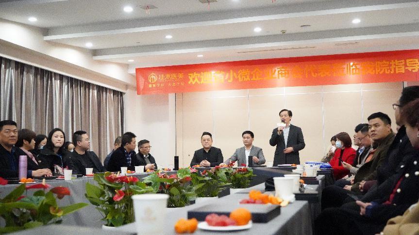 安徽省小微企业商会莅临佳禾医美参观交流-共进步,同发展