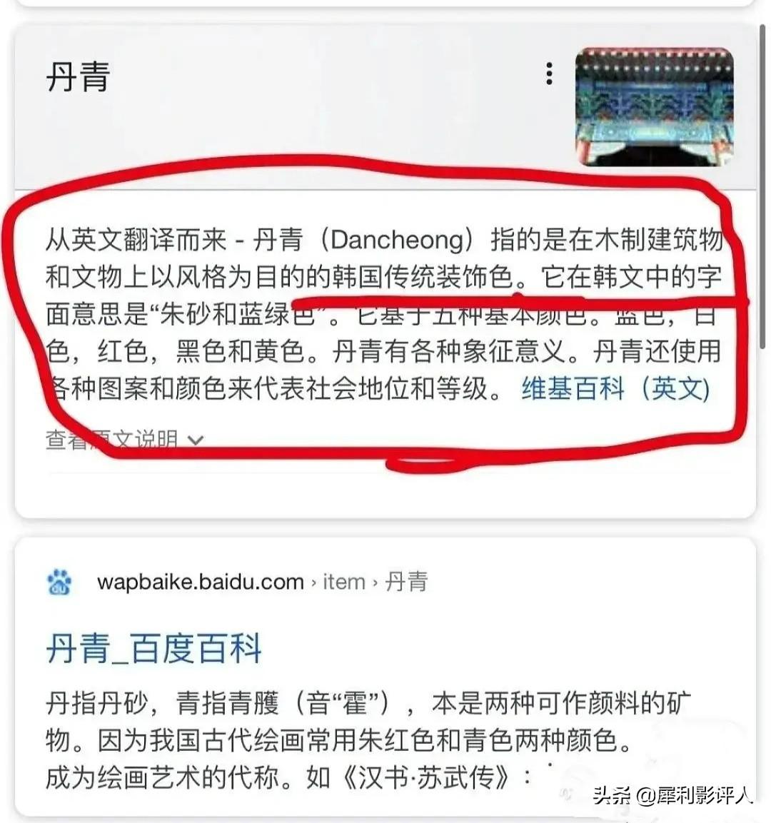 """警惕!韩国招募水军""""修正""""传统文化,百度百科73处被篡改"""
