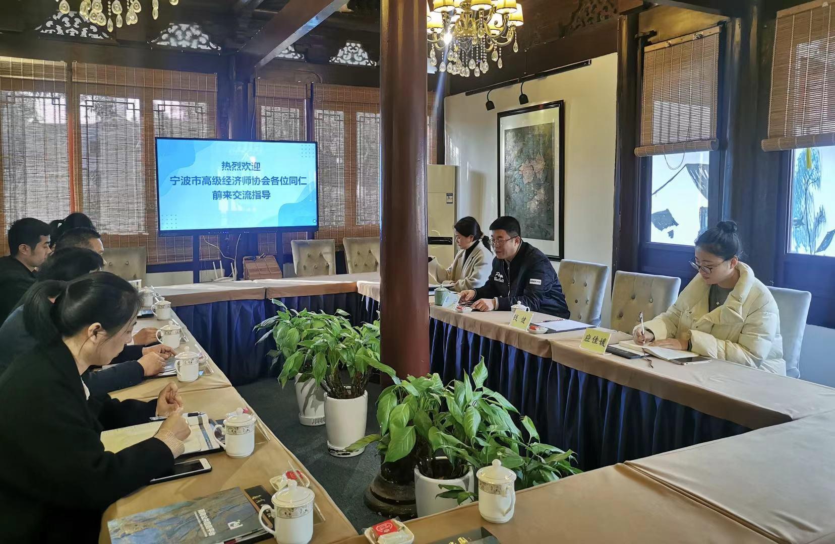 同进步谋发展—宁波市高级经济师协会赴甬商公共服务平台交流学习