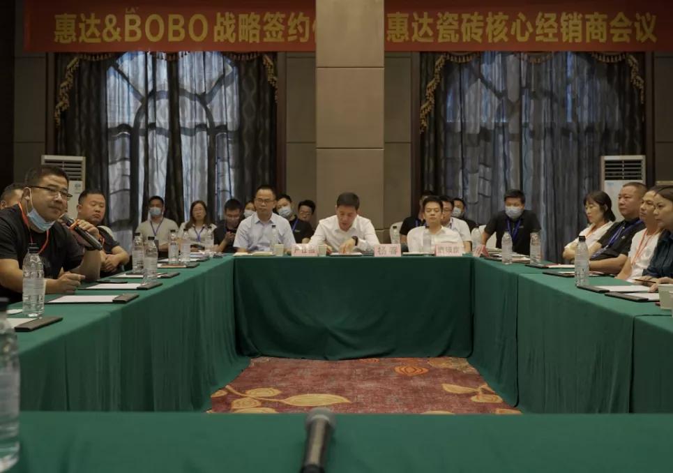 惠达瓷砖核心经销商会议圆满举行