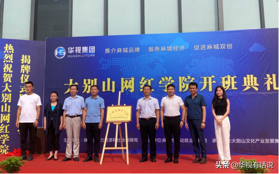 华视集团丨东湖网红学院倾力打造直播电商运营总裁班