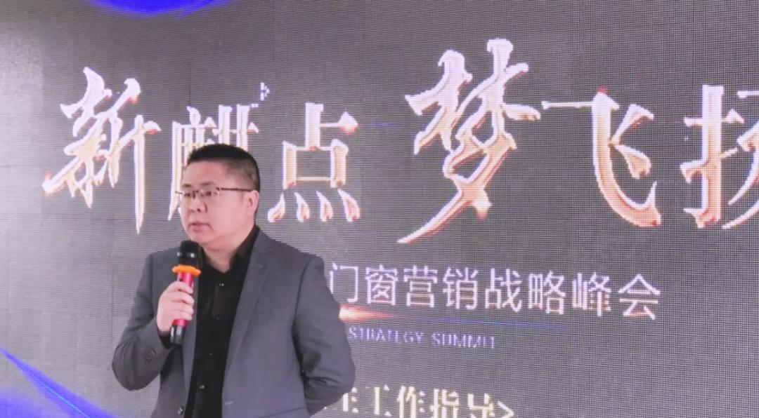 """""""新麒点·梦飞扬""""2021年麒林门窗营销战略峰会启动会顺利召开!"""
