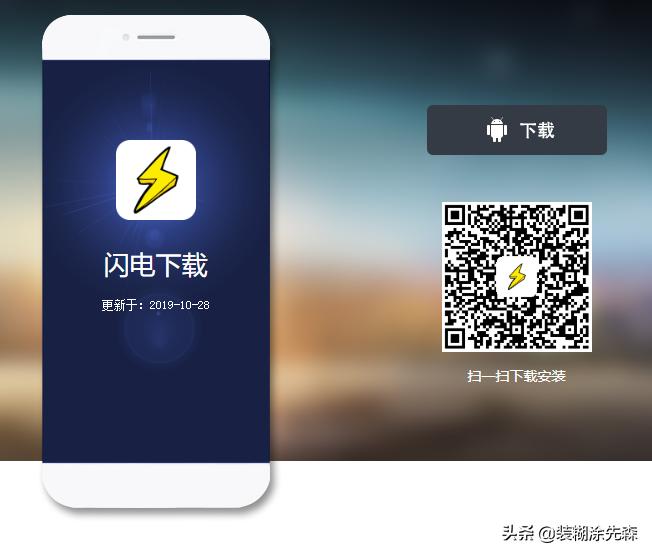 一款支持BT/磁力/电驴的安卓手机下载加速工具
