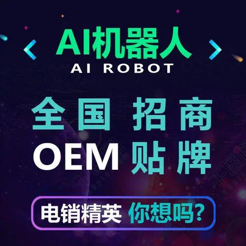 电销机器人哪家好,AI电话机器人成企业营销利器